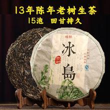 云南生ol子饼百年冰an茶普洱茶生茶饼茶叶特级357g