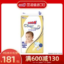 大王光ol纸尿裤婴儿an轻薄透气男女尿片M44片