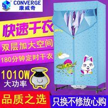 康威奇ol层干衣机暖an机静音风干机衣服烘干机家用大容量衣柜