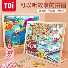 TOIol质拼图宝宝an智智力玩具恐龙3-4-5-6岁宝宝幼儿男孩女孩