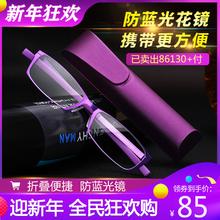 时尚老ol眼镜女式防vi清折叠高档便携花镜显年轻老的老光镜男