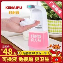 科耐普ol动感应家用vi液器宝宝免按压抑菌洗手液机