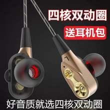 四核双动圈耳机ol4耳式超重viFi四核线控带麦手机耳机入耳式苹果安卓通用