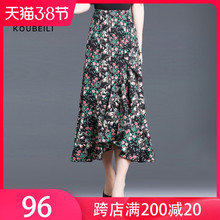 半身裙ol中长式春夏vi纺印花不规则长裙荷叶边裙子显瘦鱼尾裙