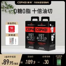 cephei奢啡ol5斐进口冻vi身低脂速溶无糖精品黑咖啡100条2盒