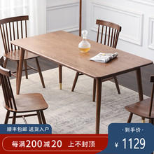 北欧家ol全实木橡木vi桌(小)户型餐桌椅组合胡桃木色长方形桌子