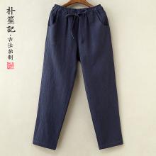 朴笙记ol创亚麻裤男vi四季棉麻直筒裤中国风宽松大码休闲裤子