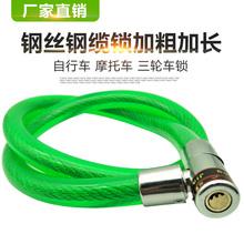 加粗加ol钢丝钢缆锁vi轮车锁电动自行车锁铁门防盗锁