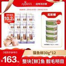 爱普士ol块进口吞拿vi柳30g*12(三文鱼25g)营养湿粮