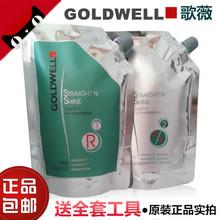 正品歌薇绿ol2直发膏拉vi剂一梳直离子烫免夹不伤发洗直药水