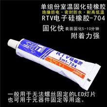 LEDol源散热可固vi胶发热元件三极管芯片LED灯具膏白