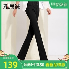 雅思诚女裤微ol直筒喇叭裤gn021新款高腰显瘦西裤黑色西装长裤