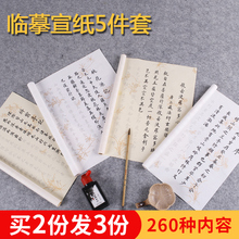 [olpcdesign]毛笔字帖小楷临摹纸套装粉