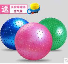 防爆儿ol颗粒健身球gn早教球大龙球感统康复训练巴氏球
