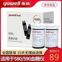 鱼跃血糖仪580/590