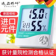 逸品博ol温度计家用gn儿房高精度电子温湿度计宝宝闹钟htc-1