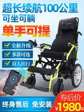迈德斯ol长续航电动gn年残疾的折叠轻便智能全自动老的代步车