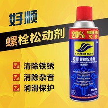 好顺螺ol松动剂防锈gn去锈清洗剂自行车钢铁螺丝松锈灵