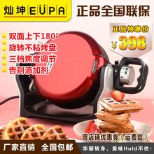 灿坤家ol旋转华夫炉gn商用格子饼机可丽饼早餐机早餐神器蛋糕