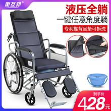 衡互邦ol椅老年折叠gn便躺多功能带坐便器老的残疾代步手推车