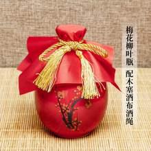 陶瓷酒ol结婚一斤装gn酒瓶土陶酒坛子专用喜(小)酒壶红色酒瓶1