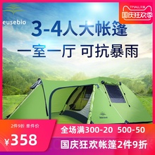 EUSolBIO帐篷yg-4的双的双层2的防暴雨登山野外露营帐篷套装