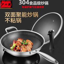 卢(小)厨om04不锈钢ka无涂层健康锅炒菜锅煎炒 煤气灶电磁炉通用