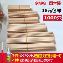桦木圆木om1圆木棍雪ka手工制作diy模型(小)屋材料实木条包邮