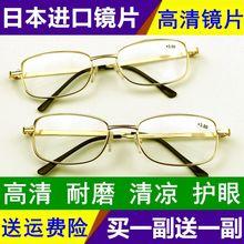 买一送一水晶玻璃高清老花镜om10携男女nr轻老光眼镜抗疲劳