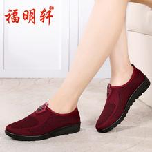 老北京om鞋女鞋中老ri鞋透气运动休闲老的健步鞋平底软底防滑