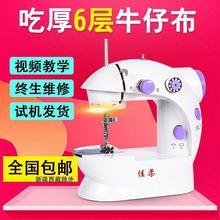 手提台om家用加强 iu用缝纫机电动202(小)型电动裁缝多功能迷。