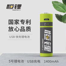 企业店om锂usb快iu电锂电池5号1.5v大容量鼠标玩具通用套装