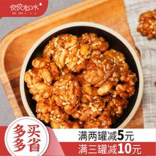 【佼佼om口水】琥珀lo零食蜂蜜芝麻薄皮仁罐装干果仁
