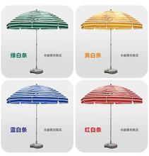 晴雨伞om号雨伞摆摊lo伞折叠圆沙滩伞野营钓鱼伞