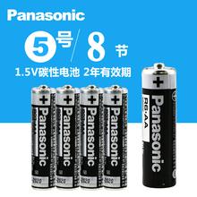 松下5om碳性电池8ct五号AA干电池宝宝玩具遥控器可与7号混批