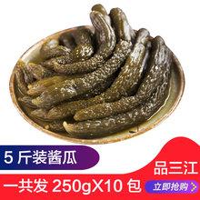 5斤酱om 乳黄瓜 ct 酱(小)青瓜 酱青瓜 咸菜下饭菜