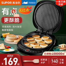 苏泊尔om饼铛家用电na面加热煎饼机自动加深加大式正品