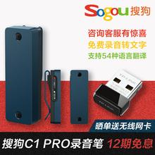 搜狗Com Pro智na器专业高清降噪会议同声翻译转文字大容量