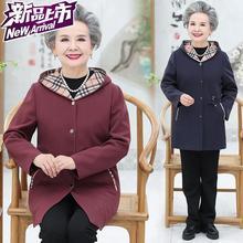 胖太太on加肥加大码ea老年女装秋装胖妈妈春秋外套风衣200斤薄