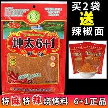 坤太6on1蘸水30ea辣海椒面辣椒粉烧烤调料 老家特辣子面