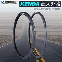 公路自行车轮胎700C*