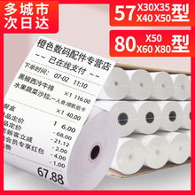 58mon热敏打印纸ea80x50无管芯(小)票纸57x50美团外卖收银(小)票机收银纸