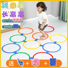 幼儿园on房子宝宝体ea训练器材跳圈圈户外亲子互动跳格子玩具