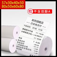 无管芯on银纸57xcl30(小)票机热敏纸80x60x80mm美团外卖打印机打印卷