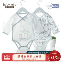 婴儿包屁衣春秋夏季on6底纯棉连ma袖新生宝宝和尚服三角哈衣