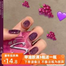 葡萄紫on胶2020mi流行色网红同式冰透光疗胶美甲店专用