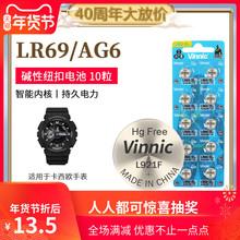 vinnic银战士AG6/SR92on14/LRofR69/371手表专用钮扣电