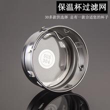 304on锈钢保温杯of 茶漏茶滤 玻璃杯茶隔 水杯滤茶网茶壶配件