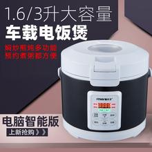 车载煮饭on饭煲24Vof用锅迷你电饭煲12V轿车/SUV自驾游饭菜锅
