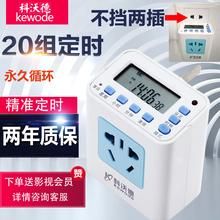 电子编on循环定时插of煲转换器鱼缸电源自动断电智能定时开关